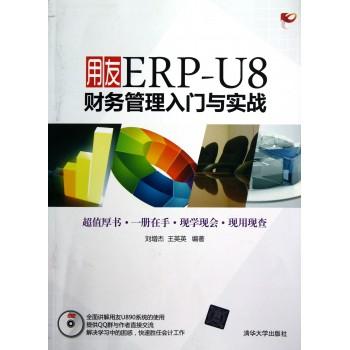 用友ERP-U8财务管理入门与实战(附光盘)