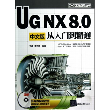 UG NX8.0中文版从入门到精通(附光盘)/CAX工程应用丛书