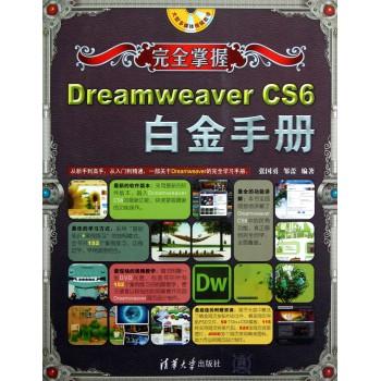 完全掌握Dreamweaver CS6白金手册(附光盘)