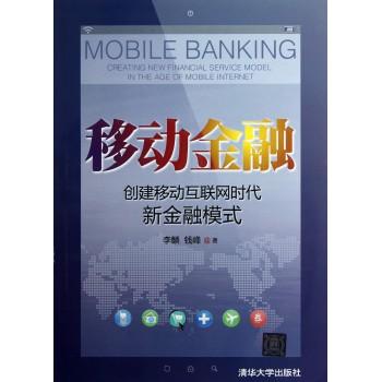 移动金融(创建移动互联网时代新金融模式)