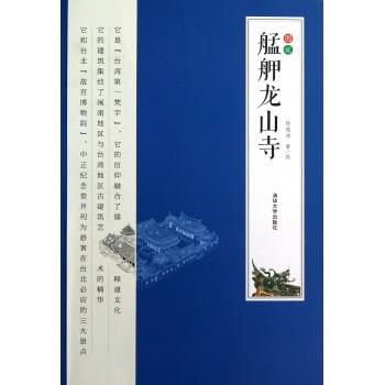 图说艋舺龙山寺