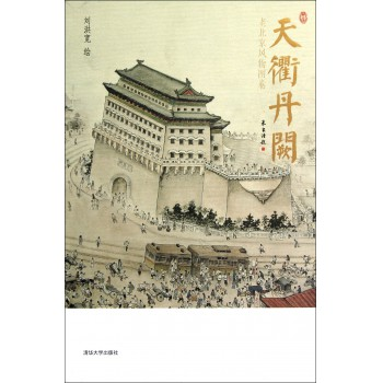 天衢丹阙(老北京风物图卷共2册)(精)
