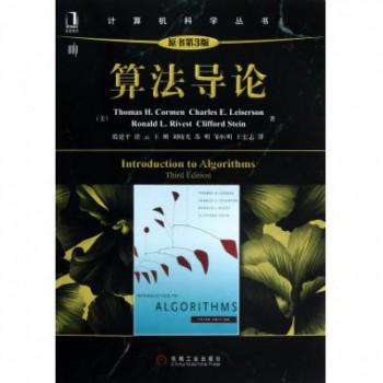 算法导论(原书第3版)/计算机科学丛书