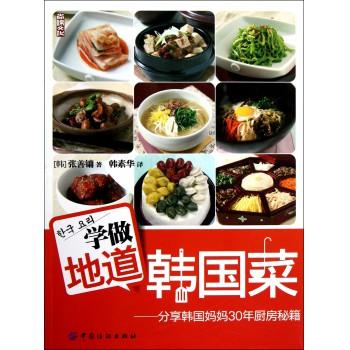 学做地道韩国菜--分享韩国妈妈30年厨房秘籍