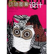 动物图案设计/图案设计基础丛书