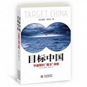 目标中国(华盛顿的屠龙战略)