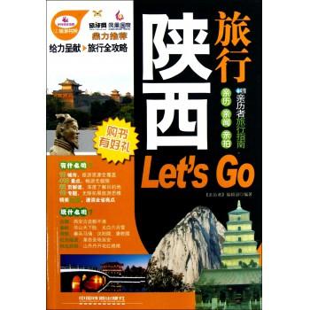 陕西旅行Let's Go/亲历者旅行指南