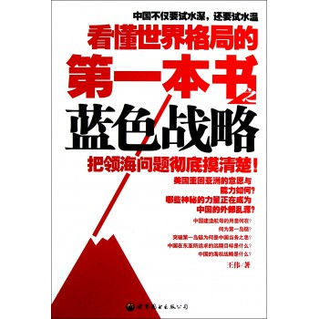 看懂世界格局的**本书之蓝色战略