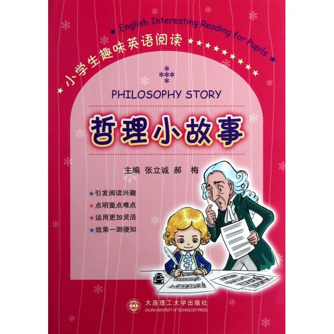 哲理小故事/小学生趣味英语阅读-博库网