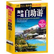 海外一周自助游/读行天下自助游系列