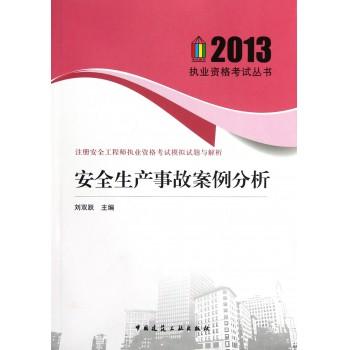 安全生产事故案例分析(注册安全工程师执业资格考试模拟试题与解析)/2013执业资格考试丛书