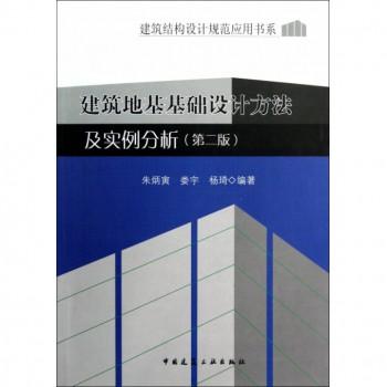 建筑地基基础设计方法及实例分析(第2版)/建筑结构设计规范应用书系