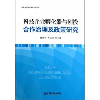 科技企业孵化器与创投合作治理及政策研究