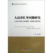人民币汇率问题研究(人民币升值压力的根源影响及对策分析)/西南民族大学华风经济学丛书