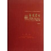 广陵书社十年书目(2003-2012)(精)
