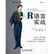 R语言实战/图灵程序设计丛书