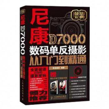 尼康D7000数码单反摄影从入门到精通(附光盘摄影宝典)