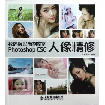 数码摄影后期密码(附光盘Photoshop CS6人像精修)