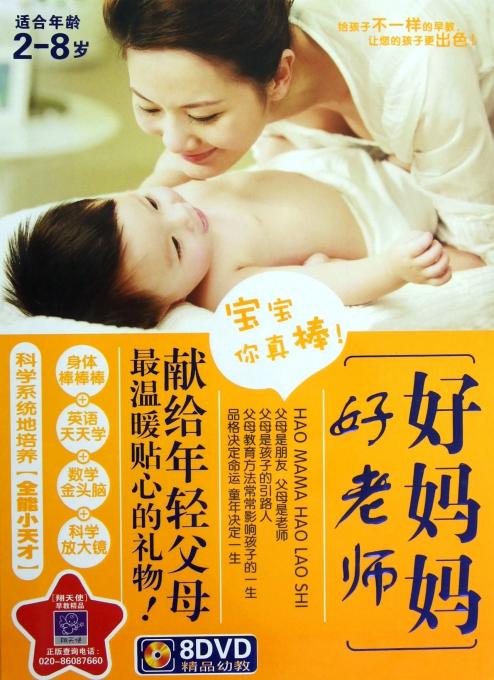 DVD好妈妈好老师(8碟装)