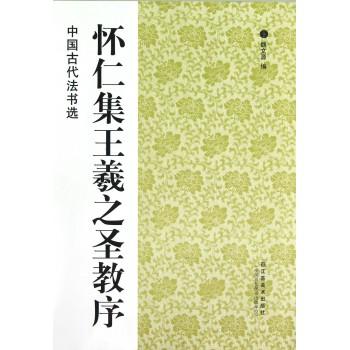 怀仁集王羲之圣教序/中国古代法书选
