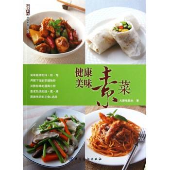 健康美味素菜/尚锦素食馆系列