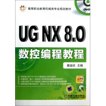 UG NX8.0数控编程教程(附光盘高等职业教育机械类专业规划教材)