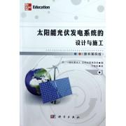 太阳能光伏发电系统的设计与施工(原书第4版)