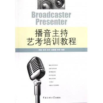播音主持艺考培训教程(附光盘)