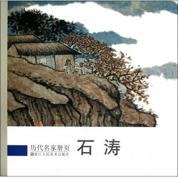 石涛/历代名家册页
