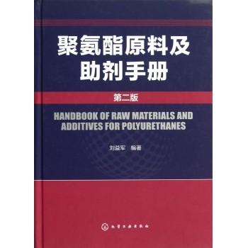 聚氨酯原料及助剂手册(第2版)(精)