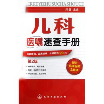 儿科医嘱速查手册(第2版)