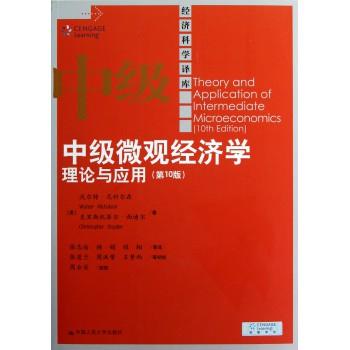 中级微观经济学(理论与应用**0版)/经济科学译库