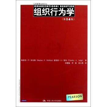 组织行为学(**4版)/工商管理经典译丛