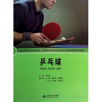 乒乓球(21世纪体育系列规划教材)
