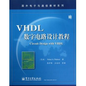 VHDL数字电路设计教程/国外电子与通信教材系列