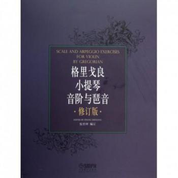 格里戈良小提琴音阶与琶音(修订版)