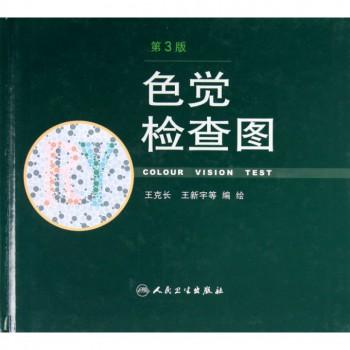 色觉检查图(第3版)(精)