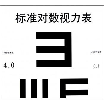 标准对数视力表(共4张)