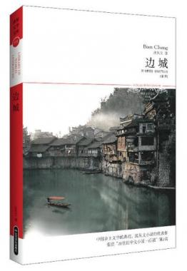 边城(附萧萧湘行散记全本插图本)/世界文学文库