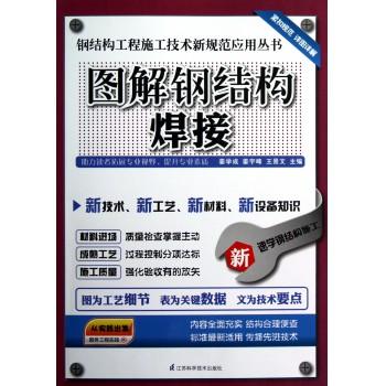 图解钢结构焊接/钢结构工程施工技术新规范应用丛书