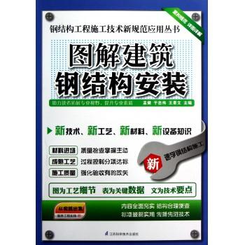 图解建筑钢结构安装/钢结构工程施工技术新规范应用丛书