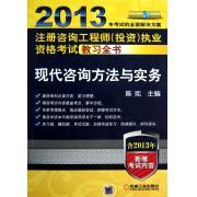 现代咨询方法与实务/2013注册咨询工程师投资执业资格考试教习全书