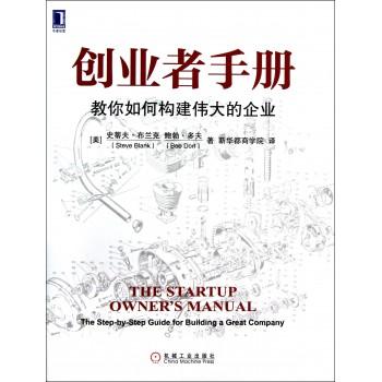 创业者手册(教你如何构建伟大的企业)