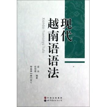 现代越南语语法