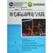 羽毛球运动理论与实践(体育院校通用教材普通高等教育十一五国家级规划教材)