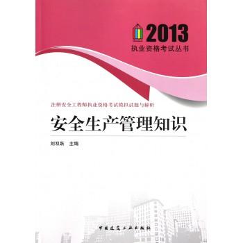 安全生产管理知识(注册安全工程师执业资格考试模拟试题与解析)/2013执业资格考试丛书