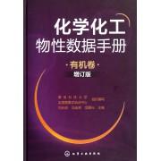 化学化工物性数据手册(有机卷增订版)(精)