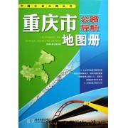 重庆市公路导航地图册/中国分省公路丛书
