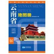 云南省地图册/中国分省系列地图册