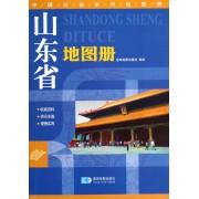 山东省地图册/中国分省系列地图册
